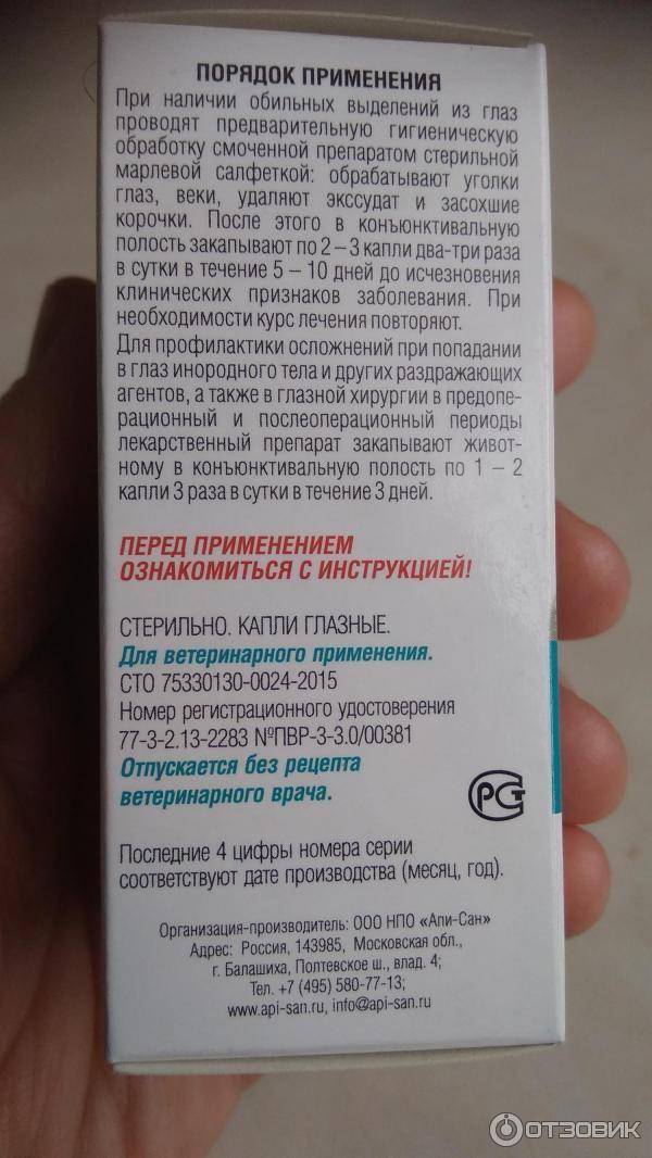 Капли для глаз рибофлавин капли для глаз рибофлавин