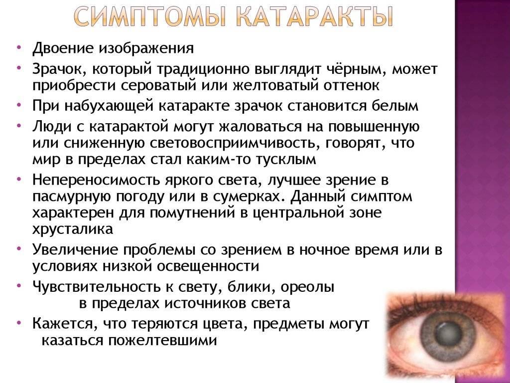 Катаракта причины симптомы лечение и профилактика. профилактика и лечение катаракты лекарственными средствами.