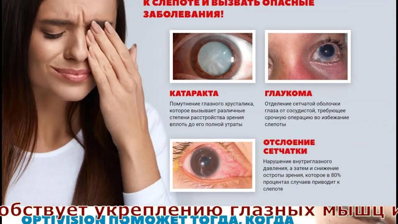 Сумеречное зрение - нарушения, причины снижения
