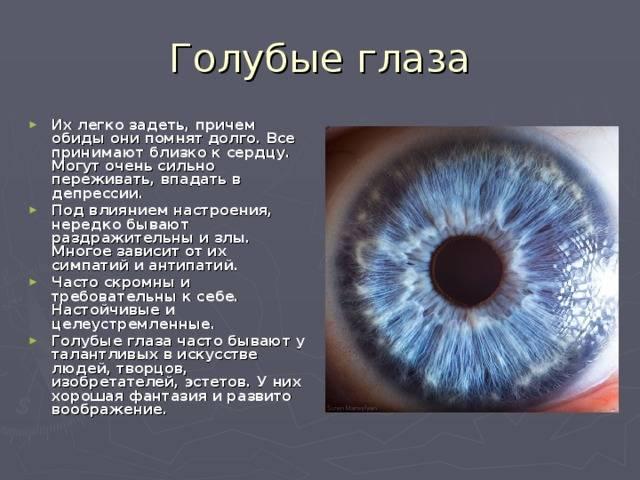 Цвет глаз и характер. голубые и серые глаза. | mystery life