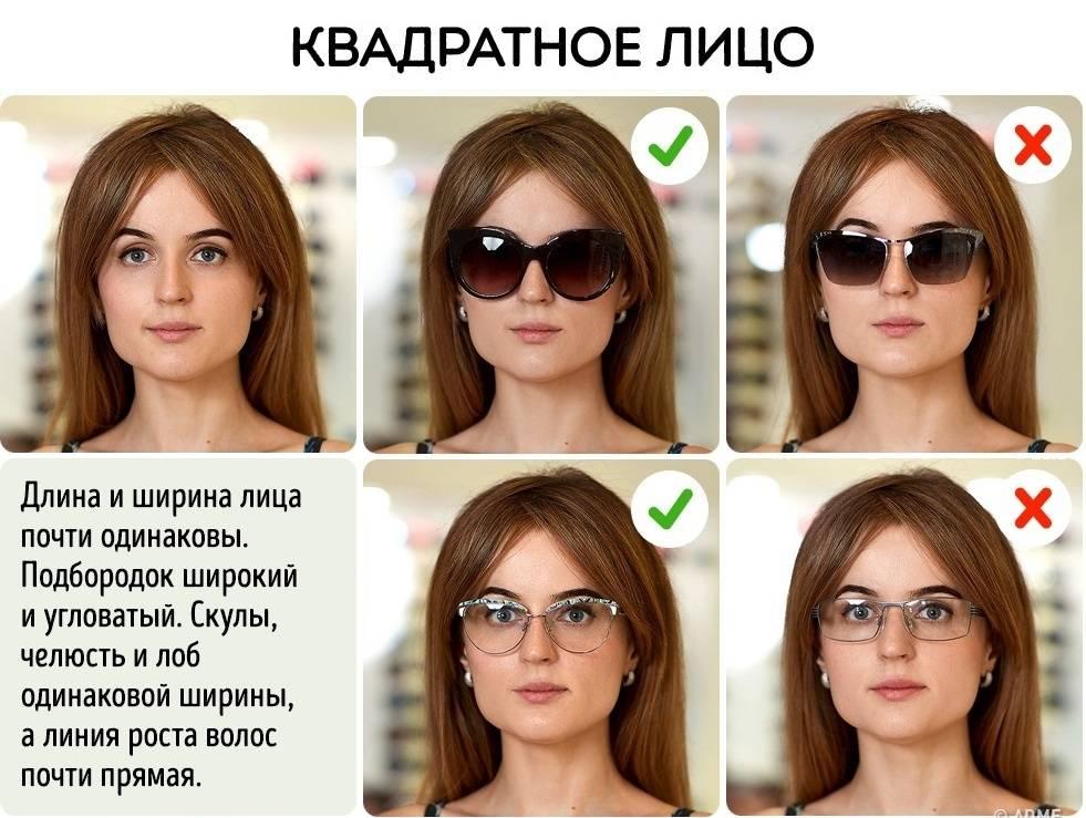 Как подобрать очки для мужчин по форме лица?
