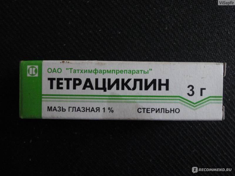 Тетрациклиновая мазь (1%) инструкция