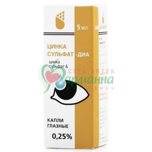 Глазные капли цинка сульфат: цена в аптеках, инструкция по применению в медицине - medside.ru