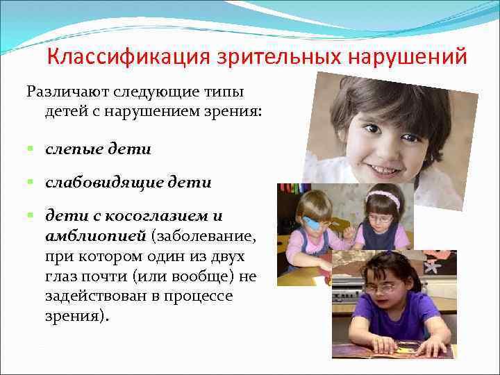 Детские сады для детей с нарушением зрения (москва,цао, юао, юзао)