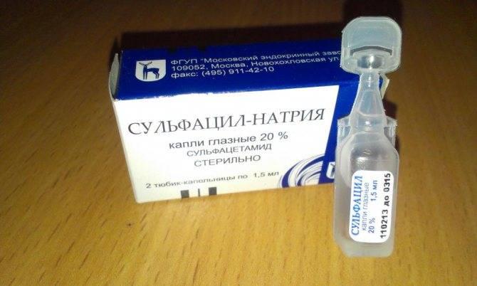 Альбуцид или сульфацил натрия: что лучше выбрать для глаз
