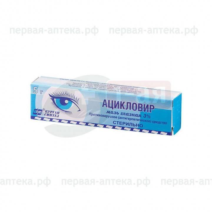 Ацикловир: рекомендации по применению и дозировке