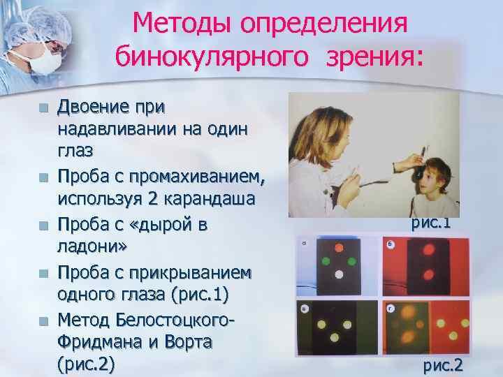 Открыть глаза пошире и сосредоточиться! особенности проверки зрения у окулиста, в чём секрет?