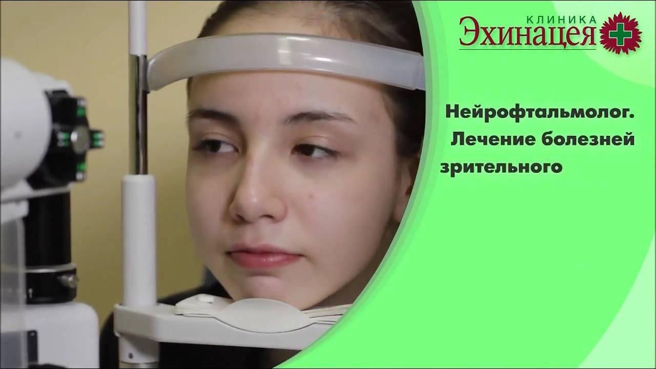 Нейроофтальмология