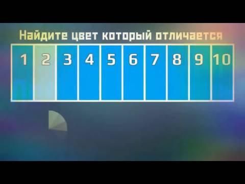Пройди тест на тетрахроматизм и оцени результат oculistic.ru пройди тест на тетрахроматизм и оцени результат