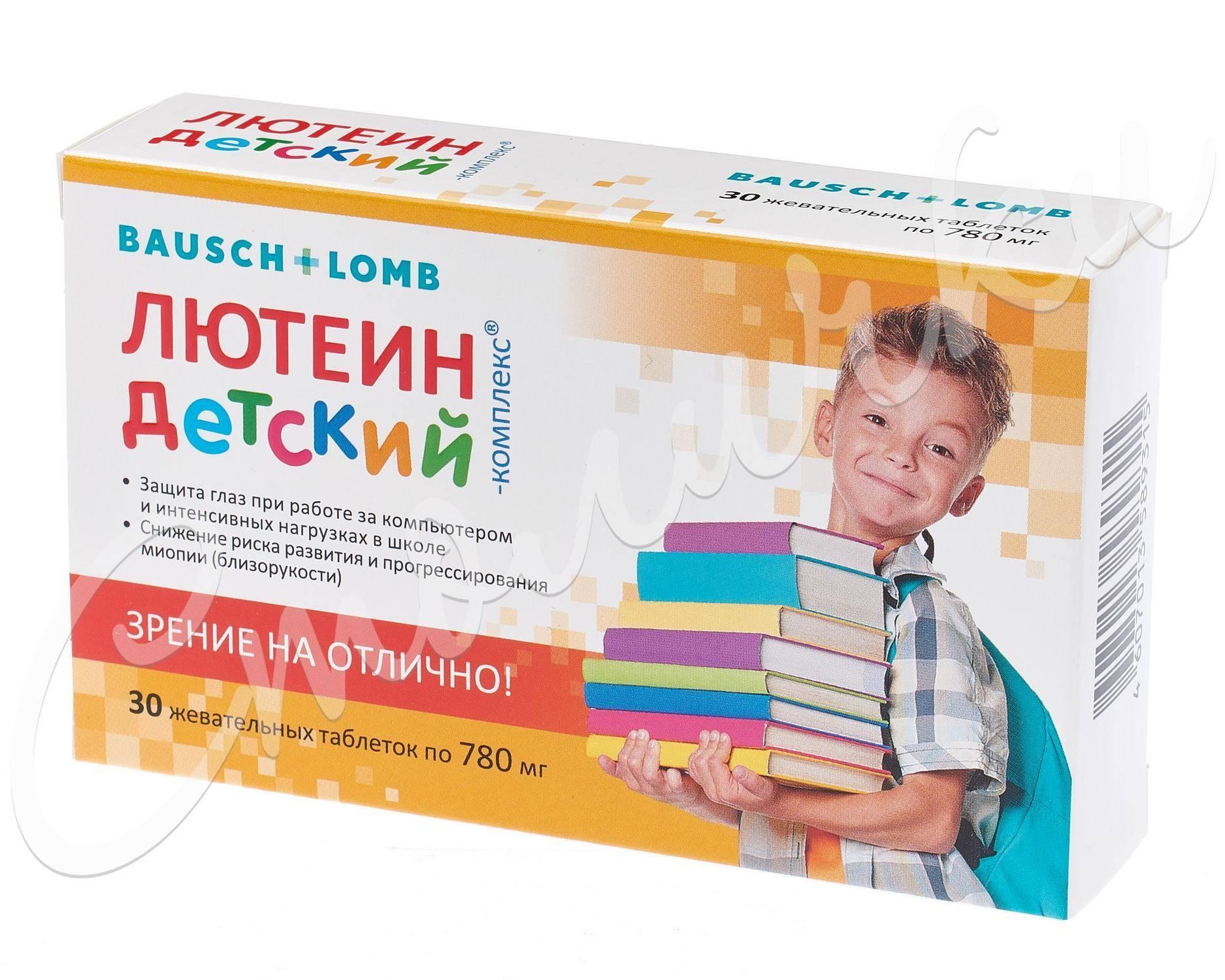 Сколько стоит детский лютеин комплекс и когда его назначают врачи?