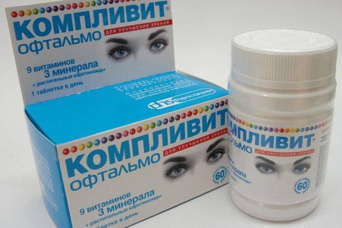 Компливит офтальмо: инструкция, цена, отзывы, аналоги