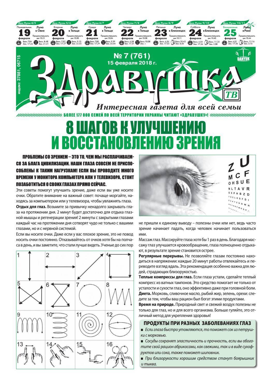 Гимнастика для глаз при близорукости для улучшения зрения: отзывы