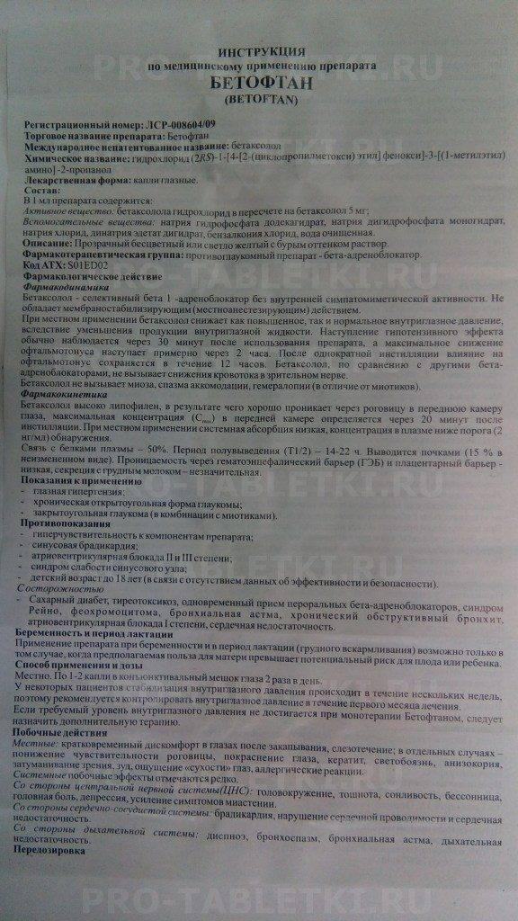 Глазные капли бетофтан: инструкция по применению, аналоги oculistic.ru глазные капли бетофтан: инструкция по применению, аналоги