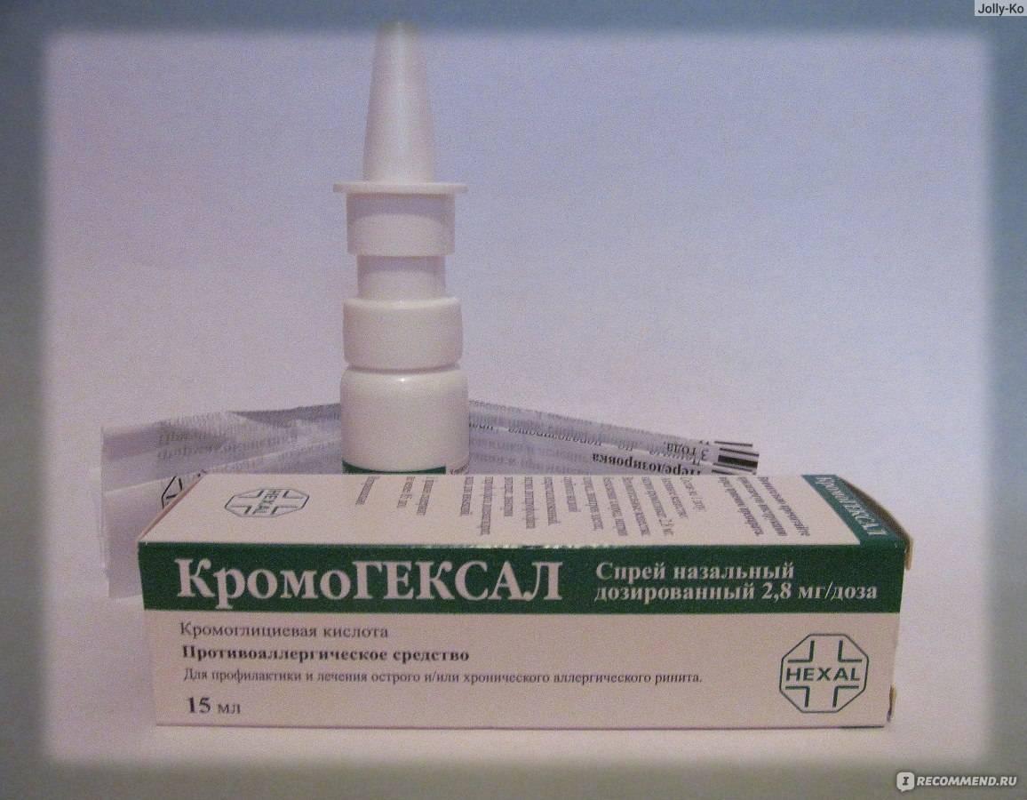 Кромогексал, интал, лекролин, кромоглин, инструкция, применение, цены, аналоги, дженерики, аннотация