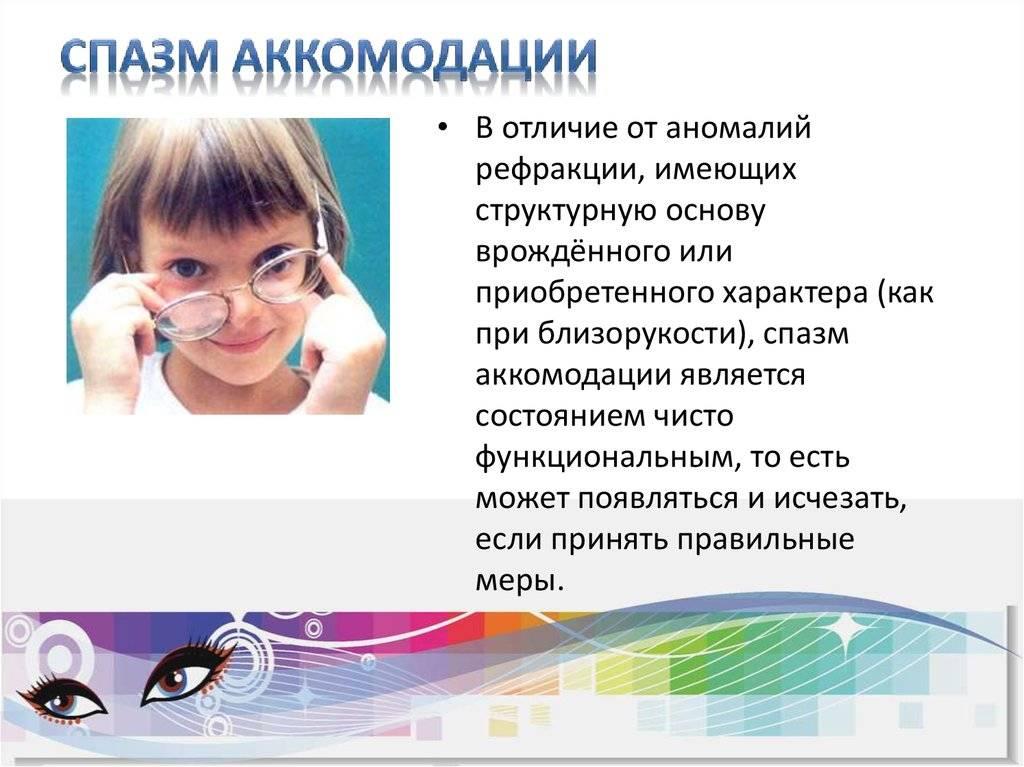 Спазм аккомодации у детей: что это такое, причины и лечение, народные средства