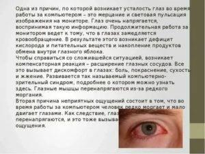 Болит голова и больно водить глазами по сторонам