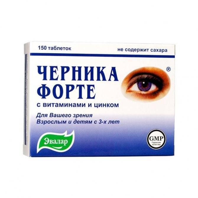 Слезавит витамины для глаз инструкция цена отзывы