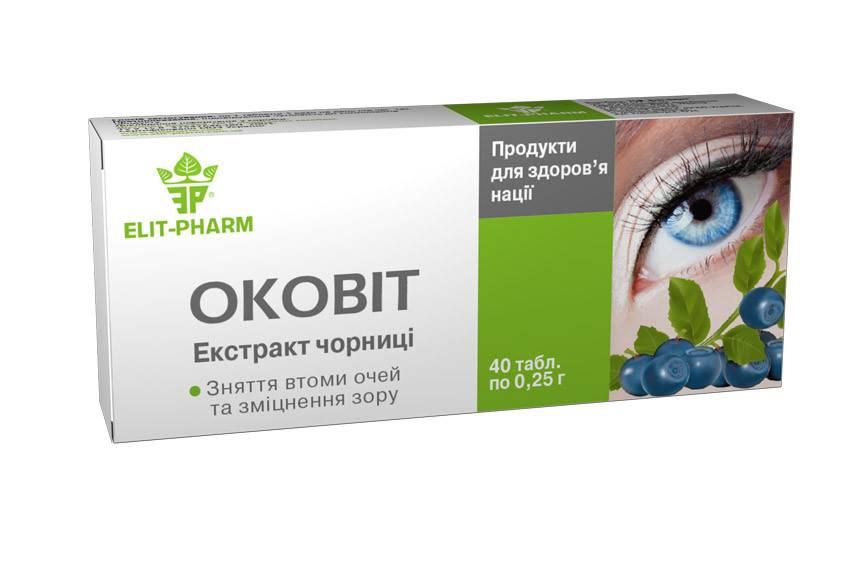 Оковит глазные капли: инструкция по применению для глаз, отзывы про визиомакс