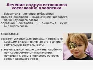 Плеоптическое лечение глаз что это такое