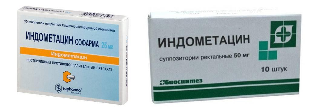 Индометацин - инструкция по применению, 27 аналогов