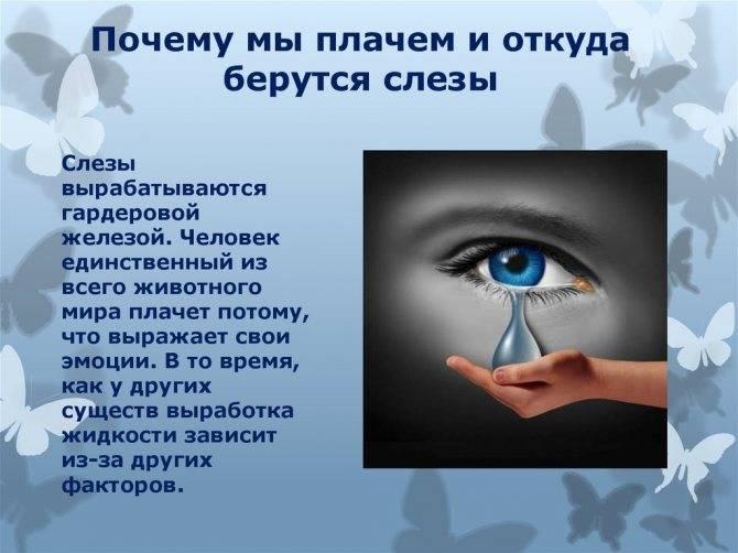 Слезятся глаза постоянно или на улице у ребенка и взрослого - причины и что делать