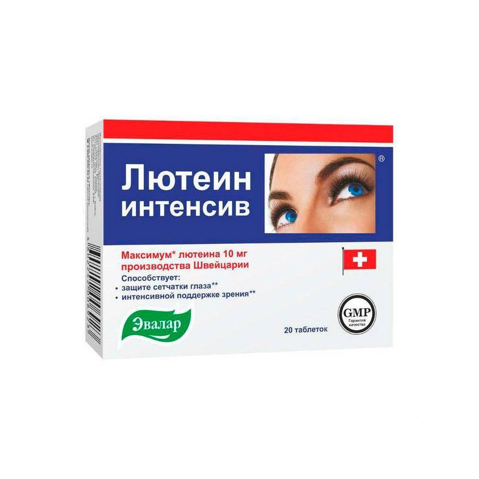 Таблетки и капсулы лютеин форте: состав и болезни глаз, применение и инструкция, аналоги и отзывы