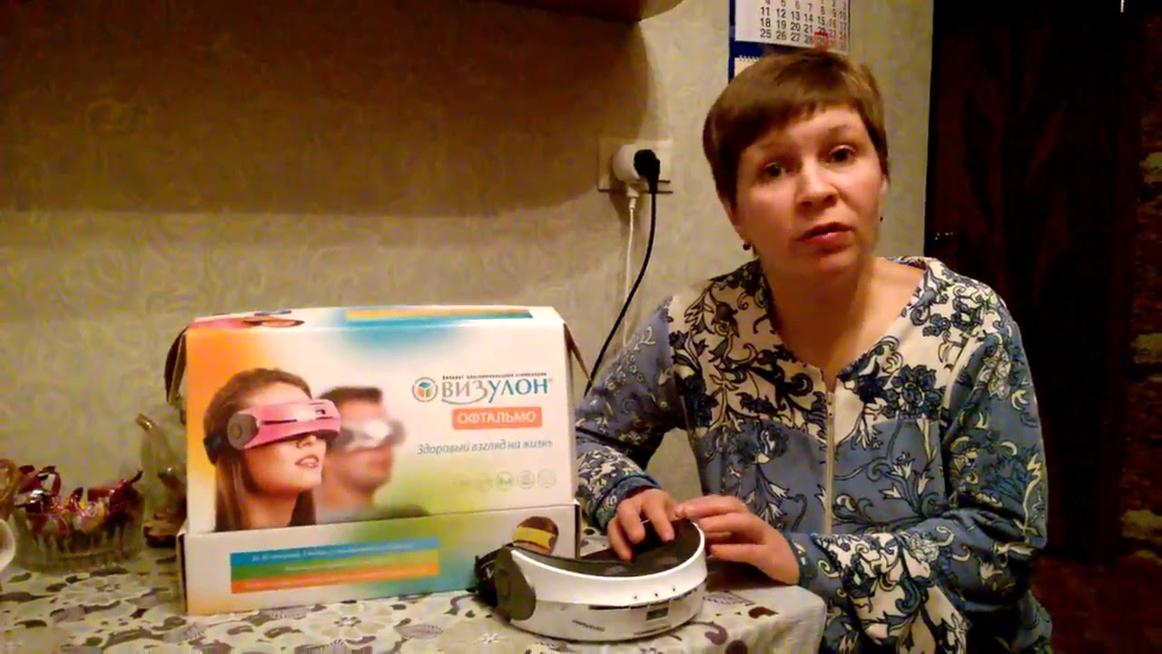 Аппарат «визулон». отзывы врачей, эффективность и стоимость