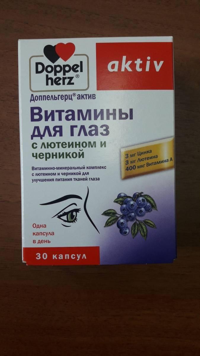 Доппельгерц актив витамины для глаз: инструкция, отзывы, аналоги, цена в аптеках - медицинский портал medcentre24.ru