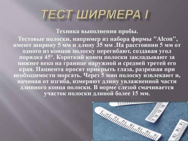 """Тест ширмера для определения синдрома """"сухого глаза"""" при помощи офтальмологических полосок: с какой целью и как проводится проба у людей, расшифровка результатов"""