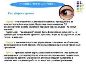 Ухудшается ли зрение от компьютера?