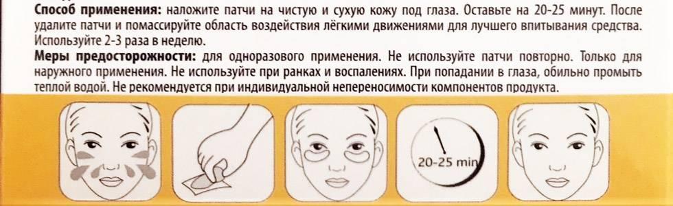 Патчи для глаз: зачем нужны и как пользоваться