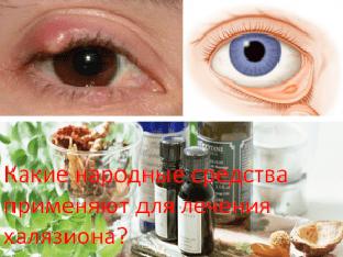Лечение халязиона в домашних условиях легко и быстро