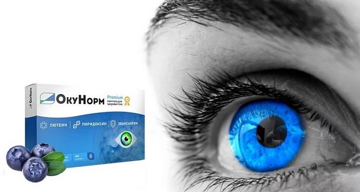 Укрепляет сетчатку глаз лекарства