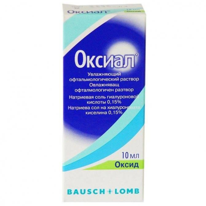 Оксиал — препарат для глаз. инструкции, показания, отзывы и аналоги
