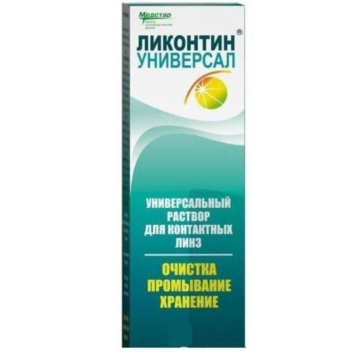 Ликонтин раствор для линз - комфорт, универсал