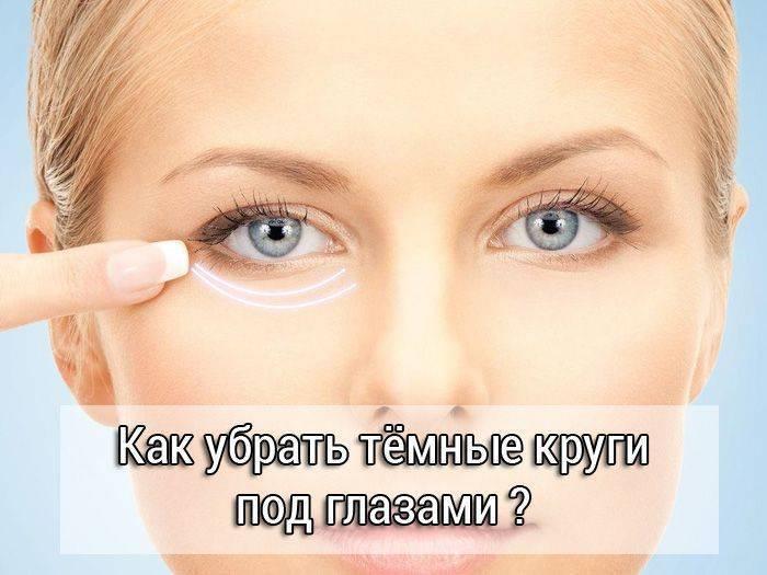Как быстро убрать темные круги вокруг глаз