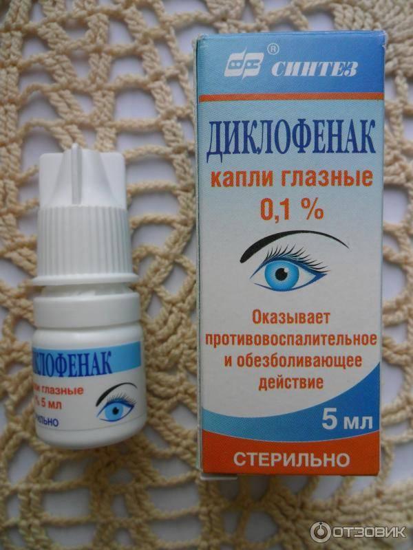 Какие обезболивающие капли для глаз лучше: рейтинг окулистов oculistic.ru какие обезболивающие капли для глаз лучше: рейтинг окулистов