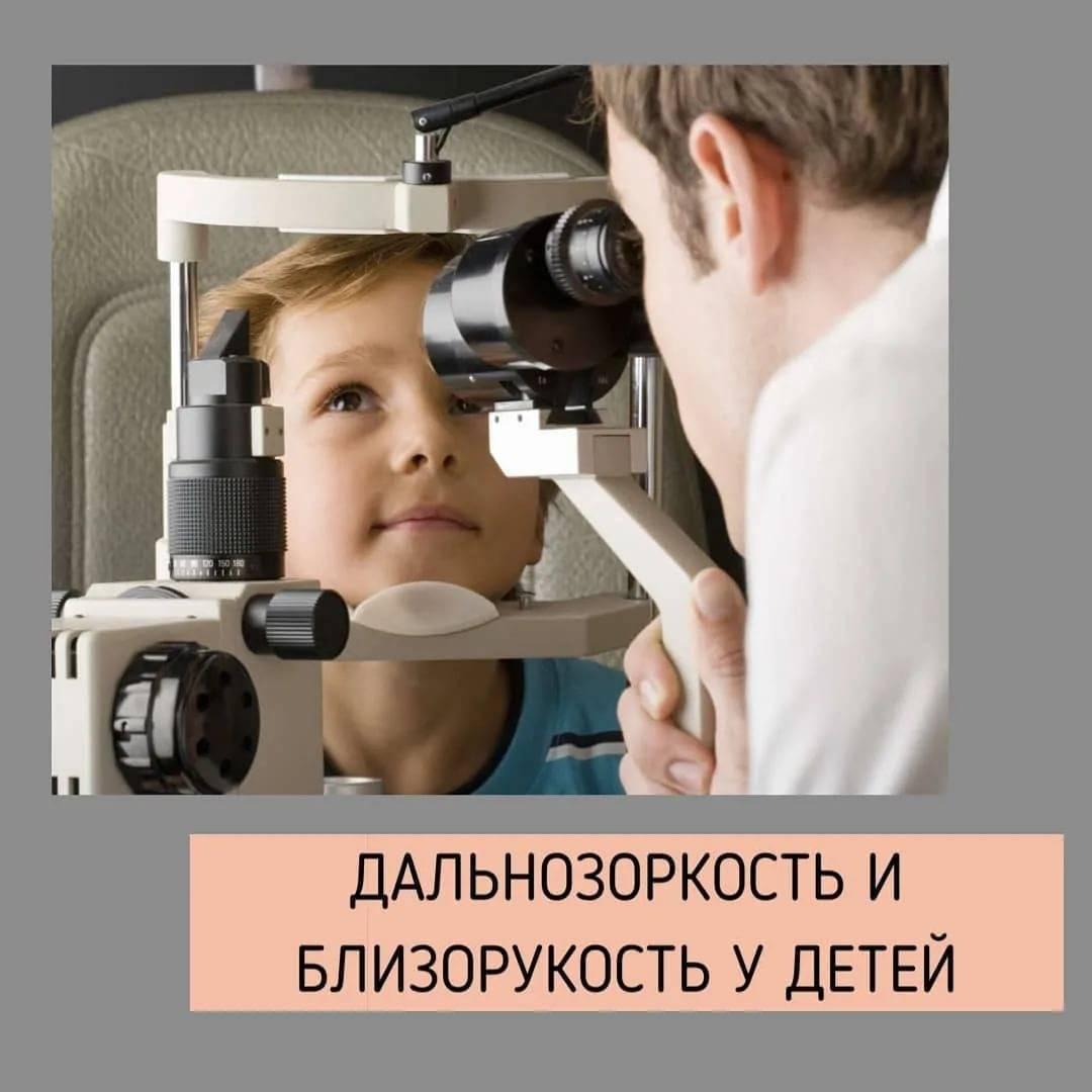 Пихосоматика: глаза и глазные болезни