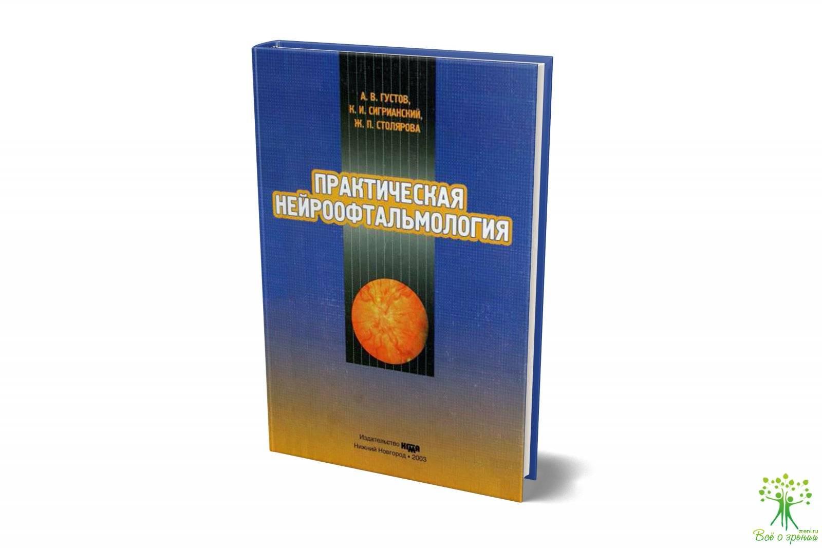 Скачать бесплатно густов а.в., сигрианский к.и., столяров ж.п. - практическая нейроофтальмология. том 1. 2-е издание. pdf