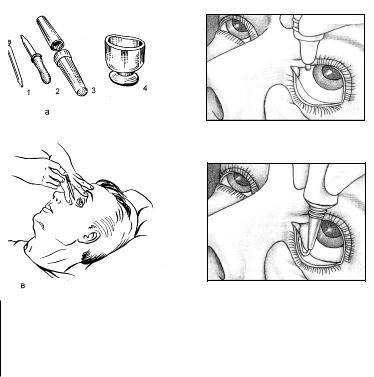 Как правильно лечить глаза. как закапывать глаза и наносить глазную мазь