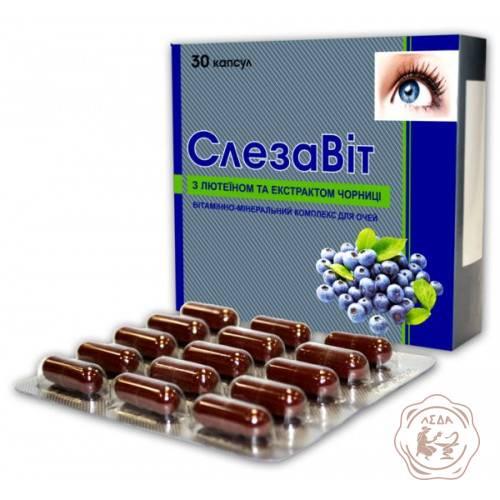 15 лучших витаминов для глаз