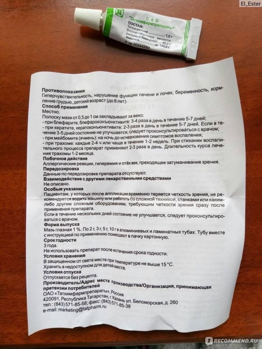 Тетрациклиновая мазь для новорожденных: инструкция по применению