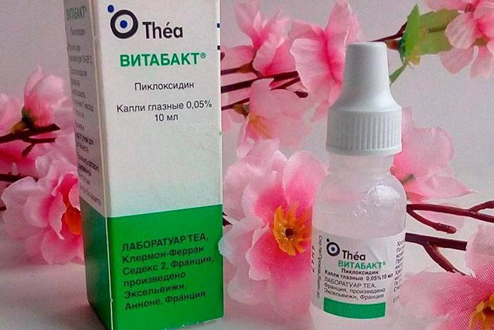 Витабакт: инструкция по применению для новорожденных, глазные капли для детей, отзывы, аналоги для грудничков, состав в нос при беременности
