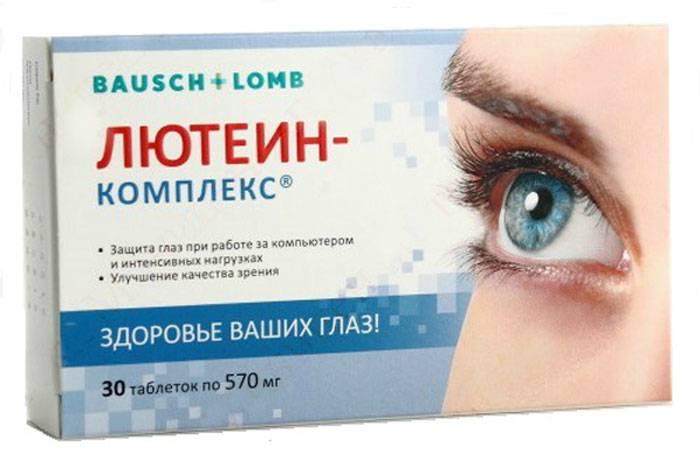 Какие витамины полезны для зрения