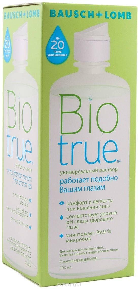 Отзывы о раствор для линз bio true