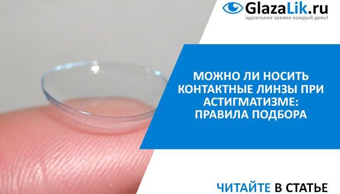Для астигматизма цветные линзы: характеристика торических, рейтинг лучших, как окрашивается контактная пленка, противопоказания при заболевании