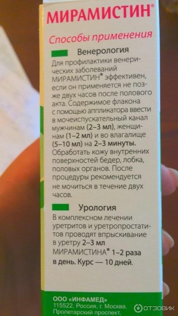 «мирамистин» при конъюнктивите: правила использования и противопоказания