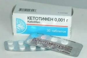 Кетотифен аналоги. цены на аналоги в аптеках