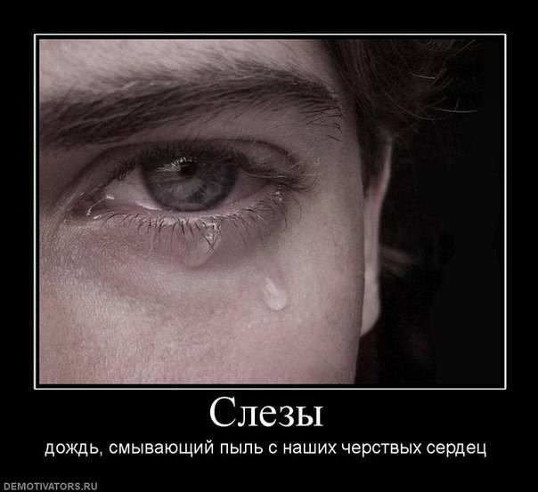 Почему слезы соленые и помогают справиться со стрессом? - hi-news.ru