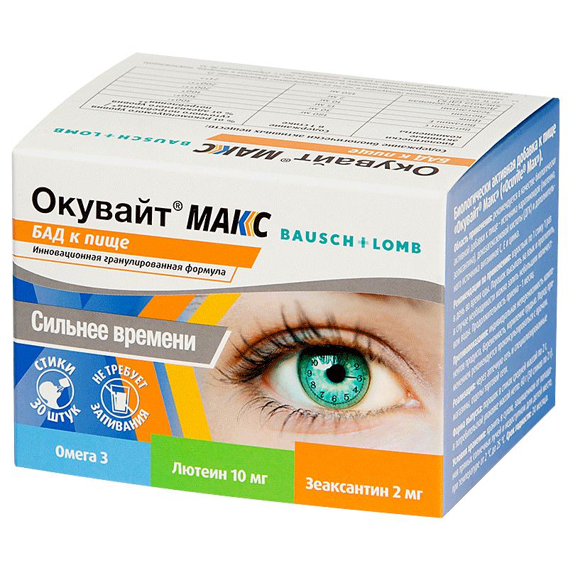 10 лучших витаминов для глаз